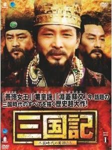 朝鮮半島(三国時代)と日本(倭国)の渡来・交流の歴史が描かれている